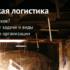 skladskaya-logistika