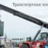 transportnaya-logistika
