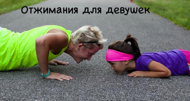 otzhimaniya-dlya-devushek