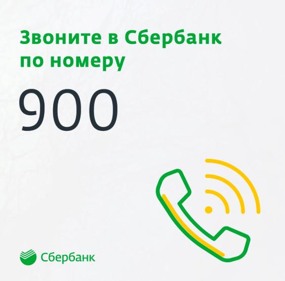 telefon-goryachey-linii