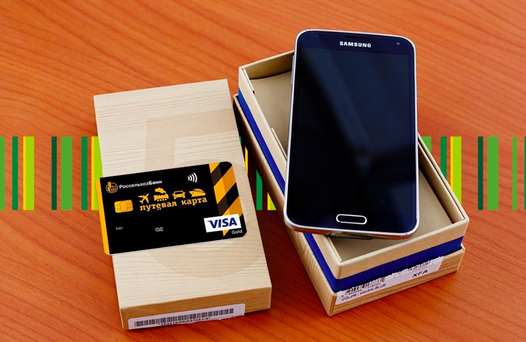rosselhozbank-mobile